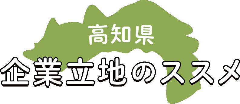 高知県 企業立地のススメ